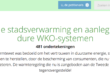 petitie, WKO, warmte, stadsverwarming, warmtewet, warmtebesluit, warmteregeling